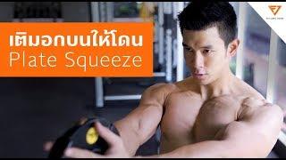 เติมอกบน ให้โดนๆ : Plate Squeeze [Serious Workout 48 ] Fitjunctions