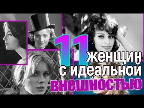 11 женщин с идеальной внешностью - Познавательные и прикольные видеоролики