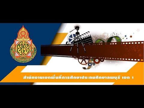 ลพบุรี 1 ก้าวไกล ประชุมออนไลน์สื่อสารกัน ครั้งที่ 4/2564