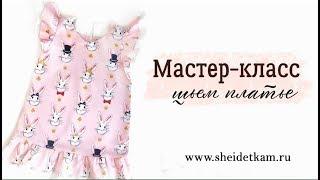 Бесплатный мастер-класс по пошиву платья Mi Mi Bunny