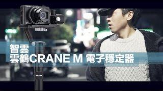《商品介紹》雲鶴CRANE M電子穩定器 【相機王】
