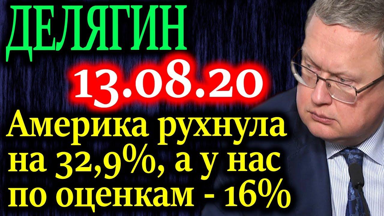 ДЕЛЯГИН. Понимание масштабов падения экономики из-за коронобесия 13.08.20