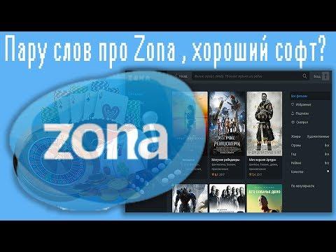 Пару слов про Zona , хороший софт?