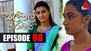 සල් මල් ආරාමය | Sal Mal Aramaya | Episode 88 | Sirasa TV Thumbnail