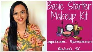 பேசிக் மேக்கப் செய்ய தேவையான பொருட்கள்   Beginners Basic Makeup Kit