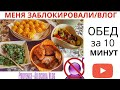 ФУТБОЛА НЕ БУДЕТ/ПРОСТОЙ ФРАНЦУЗСКИЙ ОБЕД/МЕГГИ РЕВНУЕТ