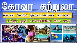 கோவா / Goa Vlog | #Travel #Beaches #Water Sports