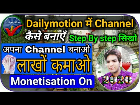 Dailymotion me channel kaise banaye । How to create dailymotion channel Dailymotion use 2020