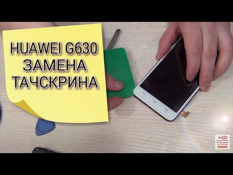 Huawei G630 разбор и замена тачскрина (сенсорного стекла)