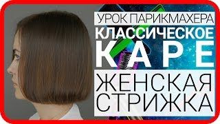 Стрижка Каре Боб Каре Каре на ножке Классическое каре урок для парикмахеров