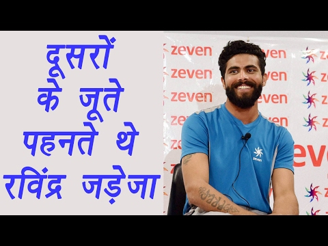 Ravindra Jadeja used to wear other people's shoes | वनइंडिया हिन्दी