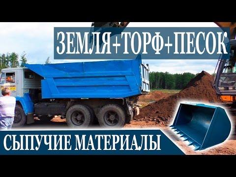 Стоимость Торфосмесей (земля+торф+песок) с  доставкой на участок. Заказ торфосмесей на сайте.