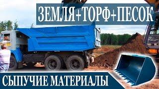 Стоимость Торфосмесей (земля+торф+песок) с  доставкой на участок. Заказ торфосмесей на сайте.(Компания