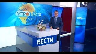 «Вести Алтай», утренний выпуск за 6 ноября 2019 года
