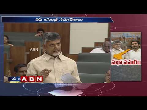 Chandrababu Naidu Speech at AP assembly on Kapu Reservations   Chandrababu Latest News   ABN