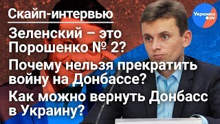 Руслан Бортник: полностью прекратить войну на Донбассе невозможно