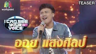 I Can See Your Voice Thailand   ออย แสงศิลป์   29 ก.ค. 63 TEASER