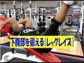 下腹部を鍛える(レッグレイズ)【糸井トレーナー】