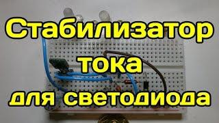 видео Cтабилизатор тока на lm317 для светодиодов