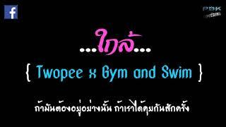 ใกล้ - [ Twopee x Gym and Swim ]