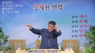 정낙원 목사 설교 - 가상칠언(눅 23장 33 43절)…