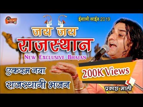 जय जय राजस्थान । प्रकाश माली Prakash Mali Exclusive New Bhajan | ईसाली लाइव 2019