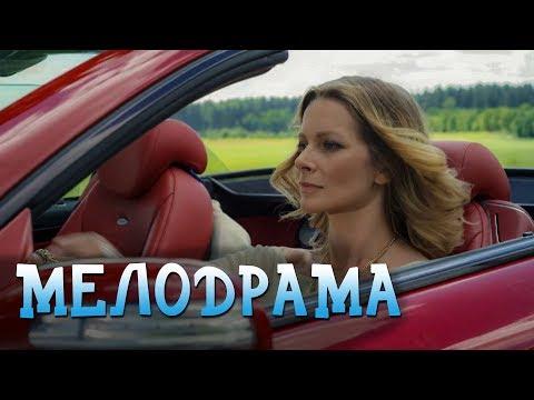 Фильм взорвал миллионы сердец - 'Мама Люба' - Русские мелодрамы НОВИНКИ HD - Видео онлайн