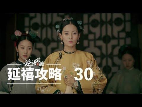 延禧攻略 30 | Story Of Yanxi Palace 30(秦岚、聂远、佘诗曼、吴谨言等主演)