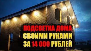 Как дешево сделать подсветку фасада дома своими руками. Делаем подсветку фасада дома самостоятельно
