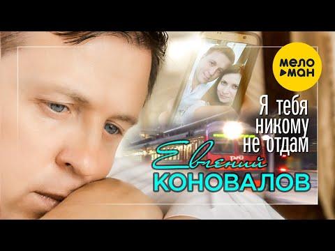 Евгений Коновалов -  Я тебя никому не отдам (Official Video)