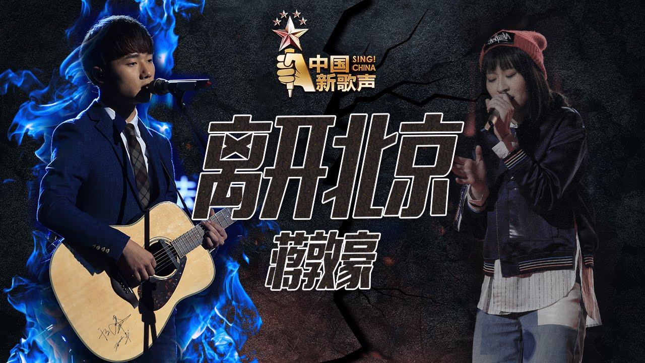 Image result for 蒋敦豪《离开北京》《中国新歌声》