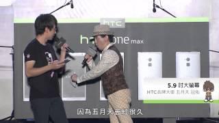 廣告-2013 MAYDAY五月天- MAYDAY X HTC - HTC One max 與五月天 一起擁抱搖滾大視界[MAYDAY五月天廣告]