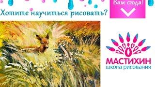 Быстрое рисование гуашью Рисуем олененка в траве гуашью Научиться рисовать