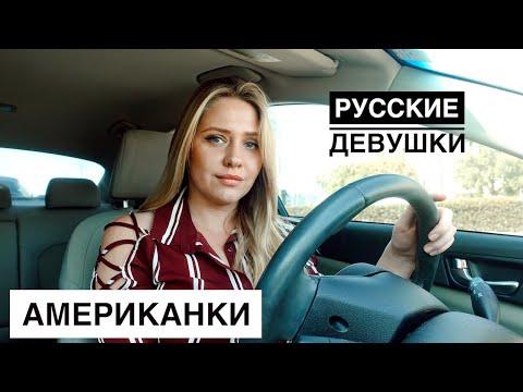 Жизнь в США : Американки : Плюсы и минусы + Русские женщины в в Лос Анджелесе