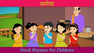 Samosa Song | Hindi Rhymes For Children | Baby Songs Hindi | Poems For Kids | Toddler Rhymes