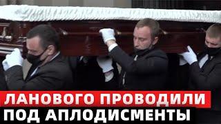 Василия Ланового проводили в последний путь под громкие аплодисменты!