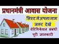 प्रधानमंत्री आवास योजना की लिस्ट में अपना नाम कैसे चेक करें ?Pradhan Mantri awas yojana list 2017