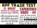RPF TRADE TEST DELHI LIVE EXPERIENCE VIDEO PART - 44