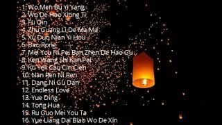 Download KUMPULAN LAGU LAGU MANDARIN   ENAK DIDENGAR