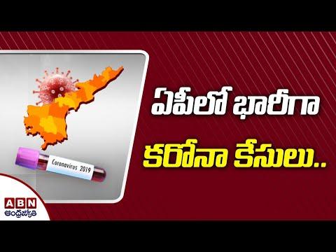Record Level Corona Cases in AP || Today Corona Report || ABN Telugu teluguvoice