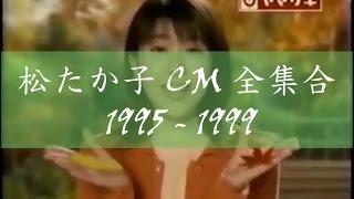 Matsu Takako 松たか子 CM 全集合 1995 - 1999, Seiko Lukia, Bikkle, ...