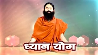 Dhyan Yog : Swami Ramdev | 11 Jan 2015 (Part 1)