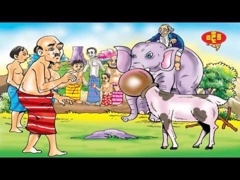 මහදැනමුත්තාගෛ් කතන්දර ( එළු හිස ගැලවීම)Mahadanamutta Katandara For Kids By ANURA MAMAs