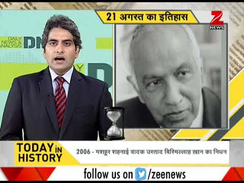 DNA : Today In History, August 21, 2017