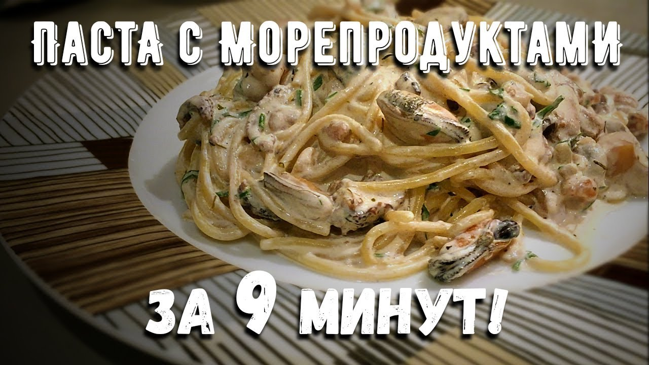 Супер ужин за 9 минут! Паста с морепродуктами!