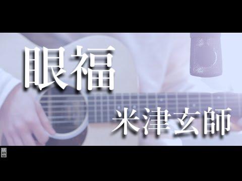 眼福 / 米津玄師 フル Cover