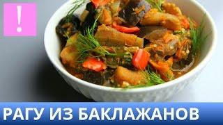 оВОЩНОЕ РАГУ С БАКЛАЖАНАМИ // Полезное и постное блюдо