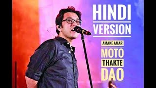 Amake Amar Moto Thakte Dao Hindi Version   Anupam Roy   Gourab Tapadar   Official Video  2019