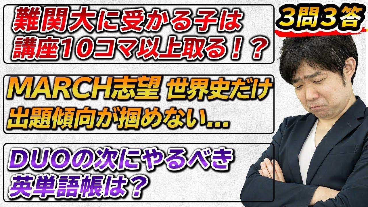 【夏期講習】難関大に受かる子は講座を10コマ以上取るのが普通!?