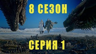 Игра Престолов 8 сезон 1 серия Краткое содержание